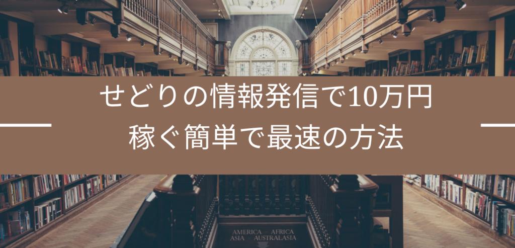 せどりの情報発信で月に10万円を稼ぐ一番簡単で最速の方法