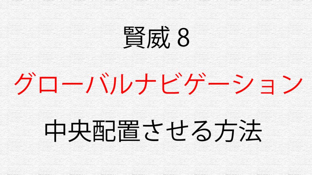 【賢威8】グローバルナビゲーションを中央配置する方法