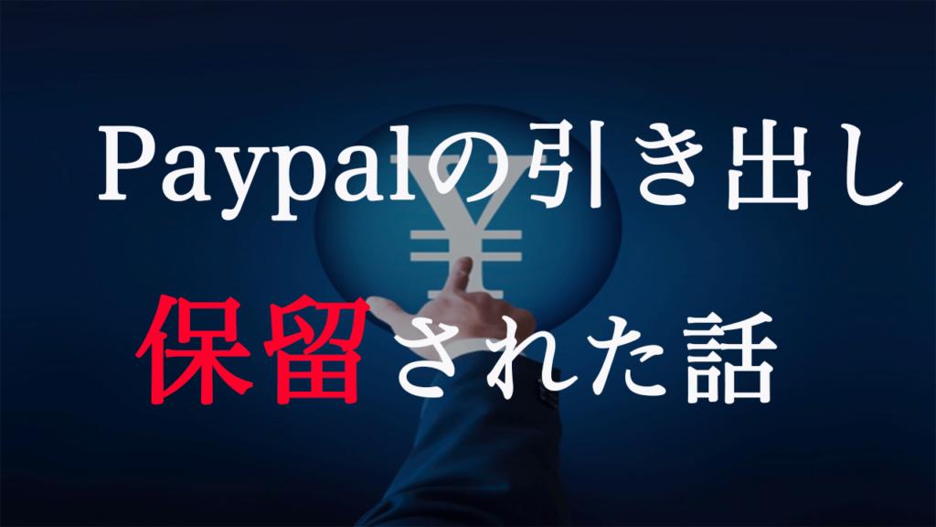 Paypalから銀行口座への引き出しを保留するという通知が来た!