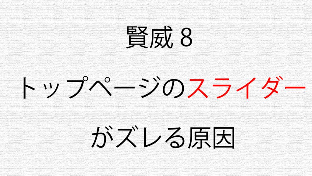 【賢威8】トップ画面のスライダー画像がズレる原因