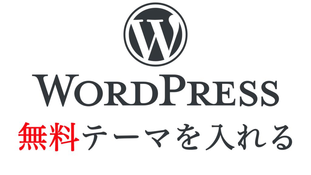 WordPressを作ったら無料テーマのCocoonを入れよう!